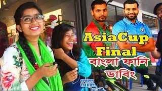 India vs Bangladesh 2018 Asia Cup Final Best Bangla Dubbing by Sports Talkies