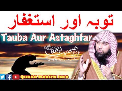 Tauba Aur Astaghfar    By Qari Sohaib Ahmed Meer Mohammadi