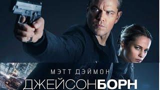 Джейсон Борн 2016 | Трейлер -рецензия на русском