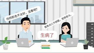 生病了, I am Sick,   Chinese Mission   Rean Chen   Study Chinese   រៀនចិន   学中文