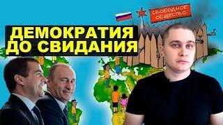 Россия рухнула в ежегодном рейтинге демократии. Новости СВЕРХДЕРЖАВЫ