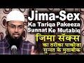 Jima - Humbistari - Sex Ka Tariqa Pakeeza Sunnat Ke Mutabiq By Adv. Faiz Syed video