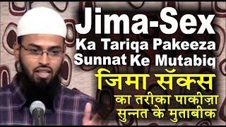 Repeat youtube video Jima - Humbistari - Sex Ka Tariqa Pakeeza Sunnat Ke Mutabiq By Adv. Faiz Syed