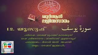 012 Yusuf | Malayalam Quran Translation | Quran Lalithasaram