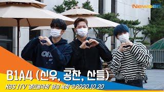 B1A4 '신우·공찬·산들', 자 삼총사 하트 받아랏(열린음악회) #NewsenTV