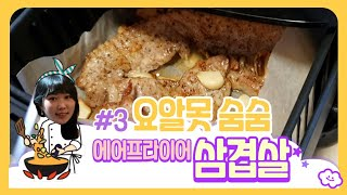 #요알못숨숨 에어프라이어로 삼겹살 먹기 :)