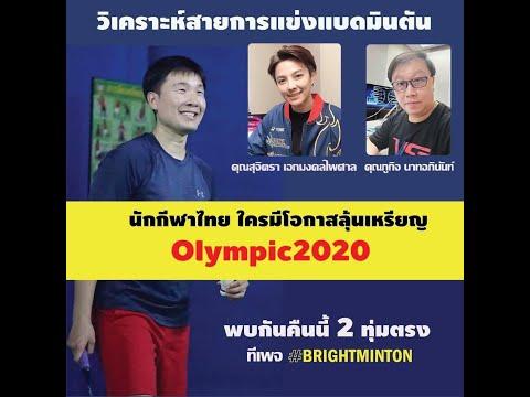 """📌[Live สด]📌 """" สายแข่งขันแบดมินตันลุ้นนักกีฬาไทยได้เหรียญใน โอลิมปิก TOKYO2020"""""""