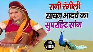 इस सावन भादवे में रानी रंगीली का माताजी भेरुजी सांग पुरे राजस्थान में तहलका मचा देगा