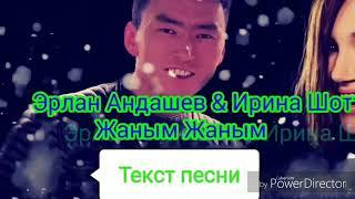 Караоке Эрлан Андашев & Ирина Шот Жаным жаным💖