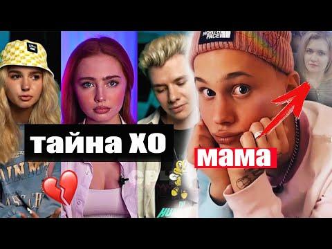 Мама Дани Милохина / ХО раскрывает ТАЙНЫ / Неожиданная встреча