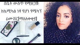 ከኬሚካል ነፃ የሆነ በቤት ዉስጥ የሚዘጋጅ የሜካፕ ማስለቀቂያ{ሪሙቨር} | Homemade Natural Makeup Remover