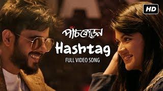 Hashtag Shawon Gaanwala Mp3 Song Download