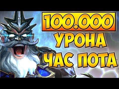 видео: 100.000 УРОНА! МЕГАКРИПЫ, СЛИТЫЕ РАПИРЫ, ЧАС ПОТА. ЗЕВС 7.06 ДОТА 2 █ zeus 7.06 dota 2