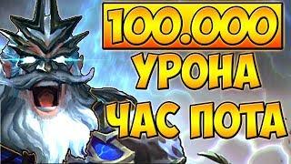 100.000 УРОНА! МЕГАКРИПЫ, СЛИТЫЕ РАПИРЫ, ЧАС ПОТА. ЗЕВС 7.06 ДОТА 2 █ ZEUS 7.06 DOTA 2