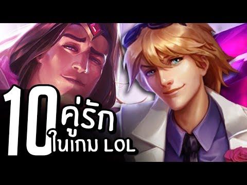 10 คู่รักและคู่จิ้น ใน League of Legends thumbnail