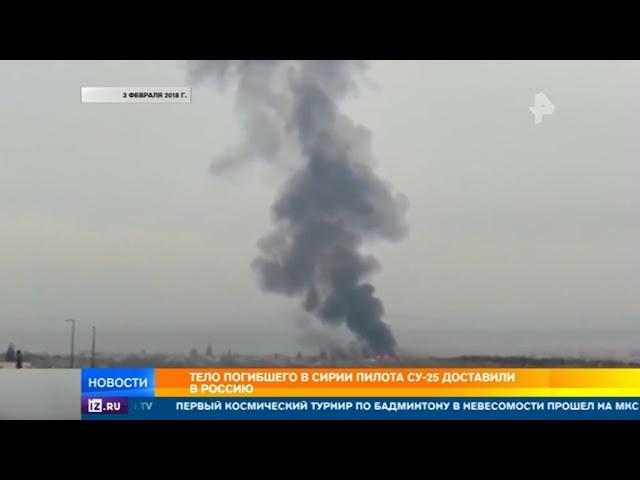 Тело погибшего в Сирии летчика вернули на Родину