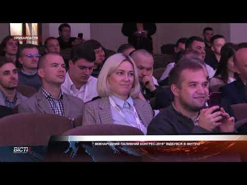 """""""Міжнародний паливний конгрес -2019""""відбувся в ІФНТУНГ"""