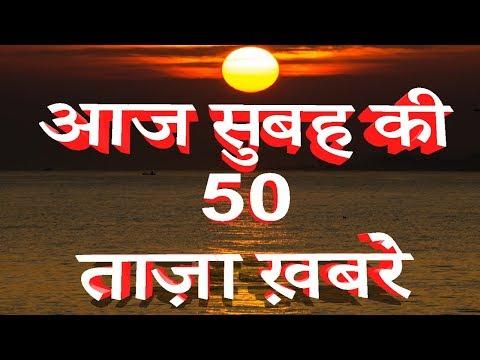 13 January Morning News | आज सुबह की 50 ताज़ा ख़बरें | Breaking News | Live News | MobileNews 24.