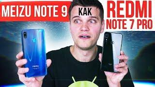 Meizu Note 9 🔥 как Xiaomi Redmi Note 7 Pro, но ДЕШЕВЛЕ!