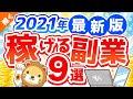 第111回 【2021年版】月5万円の副収入を手に入れよう!おすすめ副業9選【稼ぐ 実践編】