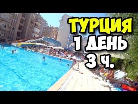 Турция || 1 день 3 часть || Обзор бассейна в Отеле Klas Dom Hotel в Махмутларе || Каменные плиты