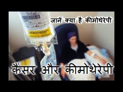 chemotherapy || कैंसर और कीमोथेरेपी || जानें क्या है कीमोथेरेपी || breast cancer