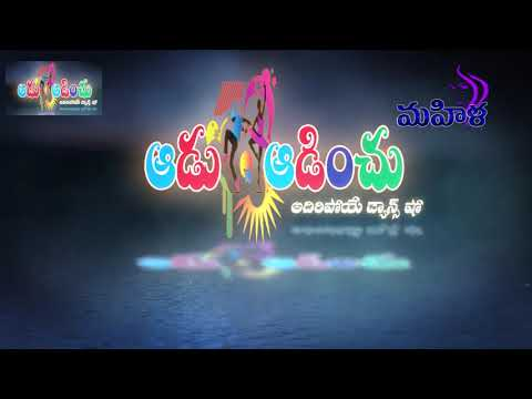 AADU ADINCHU  ADIRIPOYE  DANCE SHOW  1 St Episode  PART 1