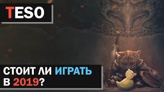 The Elder Scrolls Online - стоит ли играть в 2019 году? (TESO)