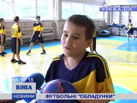 Черкаські школярі отримали нові футбольні «обладунки»