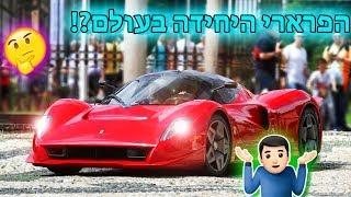 10 המכוניות הכי נדירות בכל העולם!!!