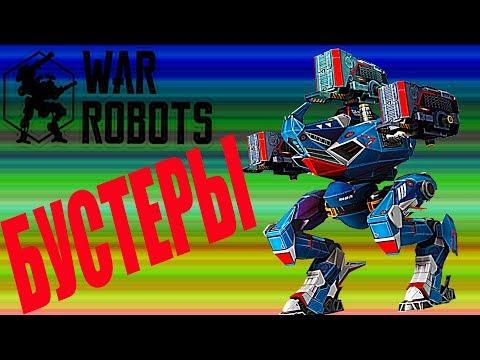 WAR ROBOTS  БУСТЕРЫ ответы советы новичкам РОБОТЫ в игре роботы Kumiho Bulgasari Grififn
