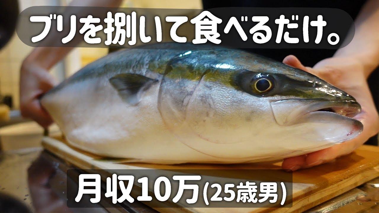 【月収10万フリーター】ブリを捌いてタタキにしてみた。🐟(´ω`) 一人暮らし 魚屋で働くフリーター