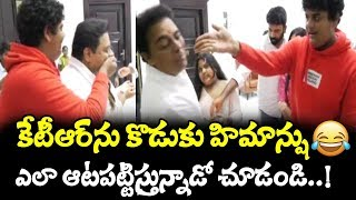 KTR Fun with His Son Himanshu || KTR Son || KCR Grandson Himanshu || TRS