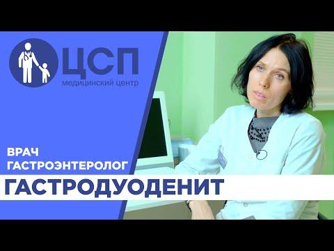 Гастродуоденит у ребенка, симптомы и методы лечения