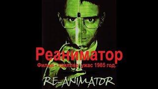 Reanimator : Реаниматор ( фильм ужас 1985 )  ★★★★★