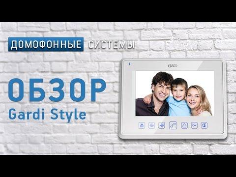 ВИДЕОДОМОФОН GARDI - STYLE - Сайт domofon-gardi!