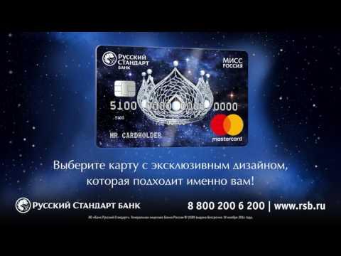 """Банк Русский Стандарт. Карта """"Мисс Россия"""""""
