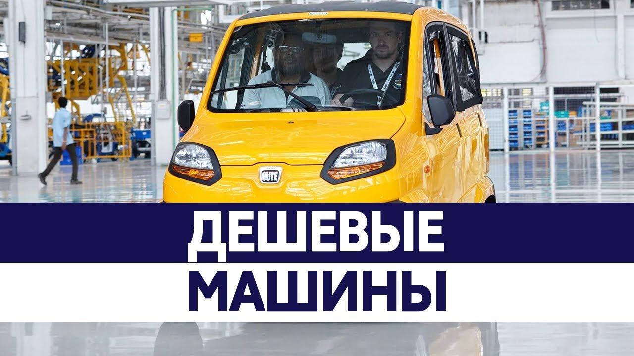 17 июл 2018. Недорогие новые автомобили, которые можно купить в украине в 2018 году. Самые дешевые новые машины: цена, фото, технические. Это то самое предприятие, которое собирает легендарные для украины.