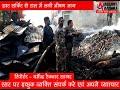 ADBHUT AAWAJ 27 01 2021 शाट सर्किट से टाल में लगी भीषण आग