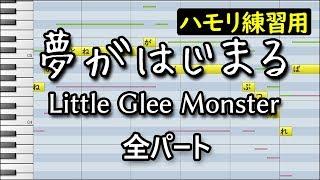 夢がはじまる(全パート)/Little Glee Monster(ハモリ練習用)〜中京テレビ開局 50周年イメージソング