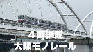 ◆4両編成 大阪モノレール◆