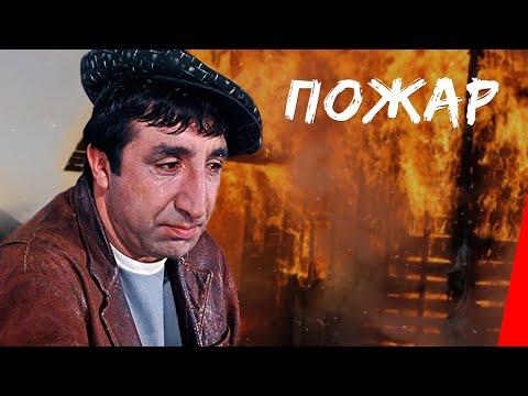 ПОЖАР (1984) комедия