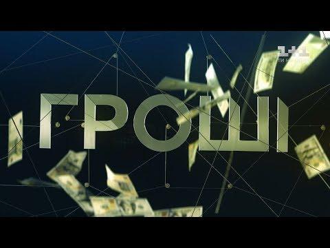 Ціна Донбасу, зникнення