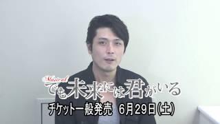 出演者・高橋広樹さんのメッセージ(90秒バージョン) ☆公演名 Musical...