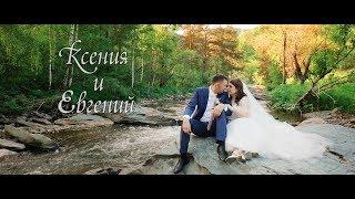 Ксения и Евгений - Свадебное видео, Бийск