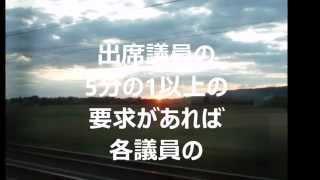 日本国憲法 第4章国会 52条~57条 ボカロver.