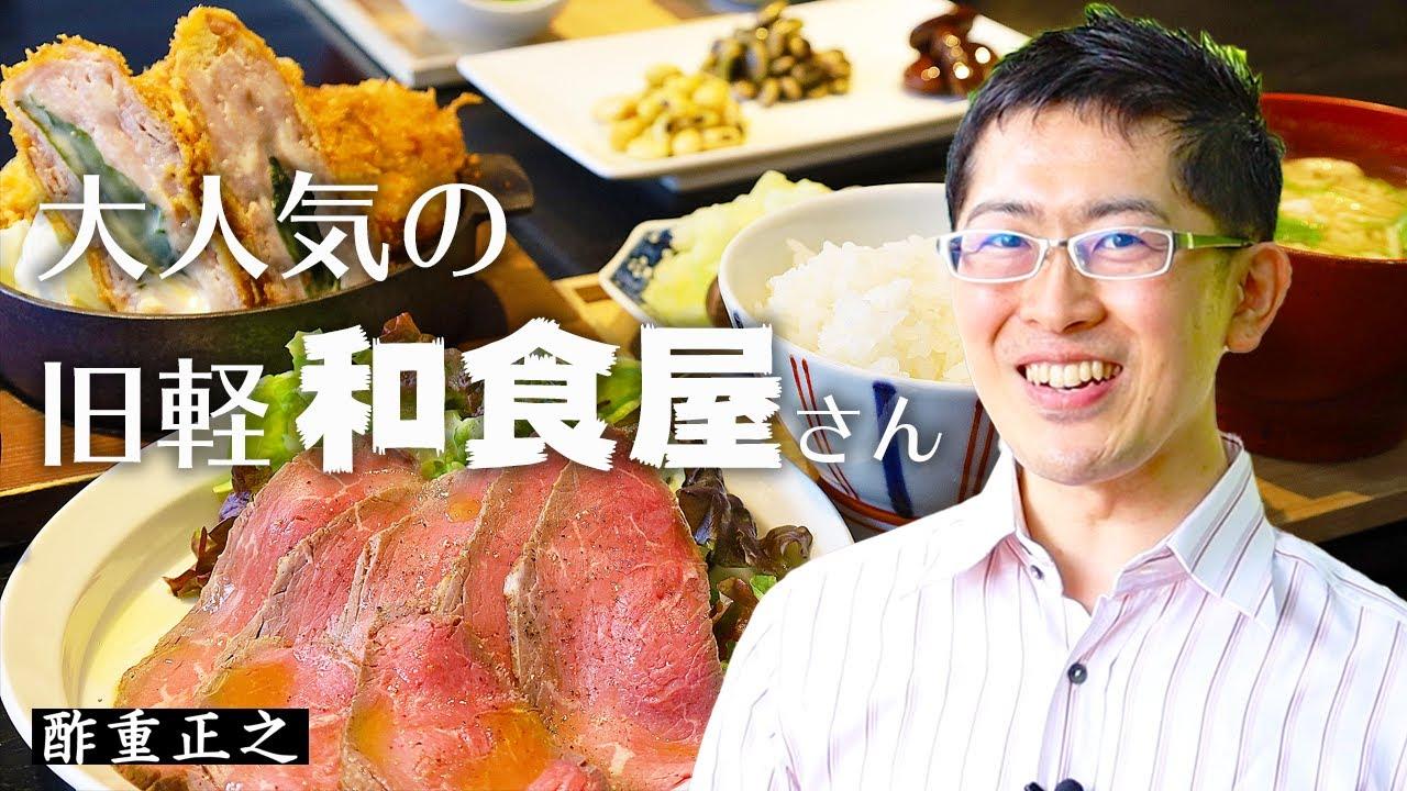 【洋食に飽きたら、、】旧軽井沢で一番人気の和食レストラン!モダンな店内で信州の郷土料理を楽しめます!