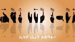 Ethiopian Sign Languages By Ethiohahu1