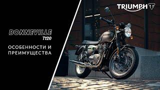 Подробный обзор обновленного мотоцикла Triumph Bonneville T120 2021