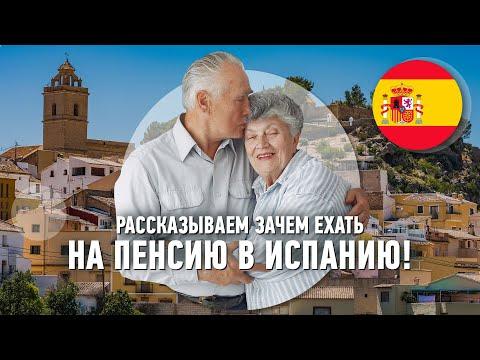 Пенсия в Испании. Как получать свою пенсию за границей, условия жизни. Недвижимость в Испании.